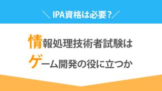 情報処理技術者試験はゲーム開発の役に立つか【IPA資格は必要?】