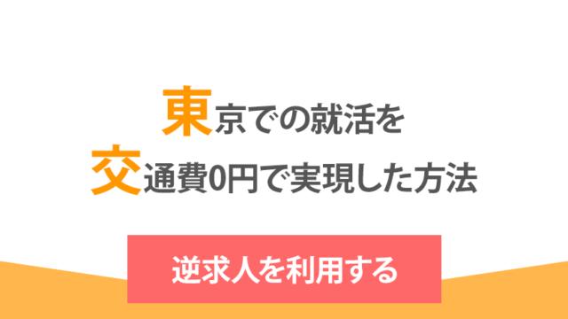 東京での就活を交通費0円で実現した方法【逆求人を利用する】
