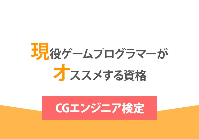 【CGエンジニア検定】現役ゲームプログラマーがオススメする資格
