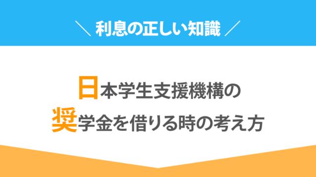 日本学生支援機構の奨学金を借りる時の考え方と利息の正しい知識