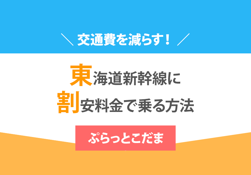 【ぷらっとこだま】東海道新幹線に割安料金で乗る方法【交通費を減らす】
