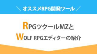RPGツクールMZとWOLF RPGエディターの紹介【オススメRPG開発ツール】
