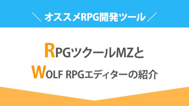 RPGツクールMVとWOLF RPGエディターの紹介【オススメRPG開発ツール】