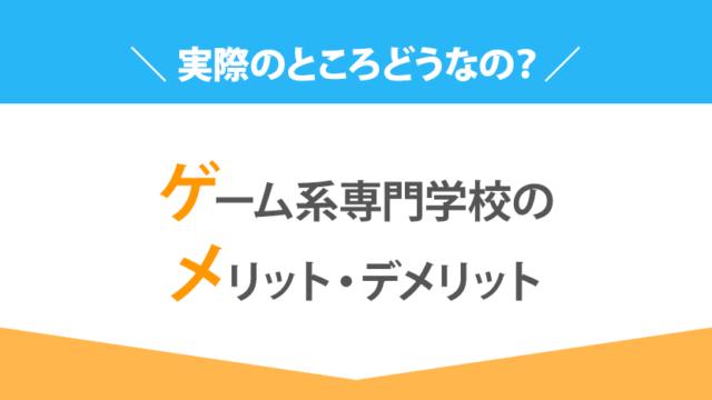 ゲーム系専門学校のメリット・デメリット【実際のところどうなの?】
